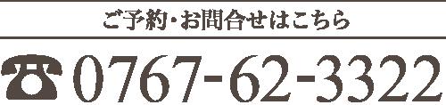 TEL0767-62-3322